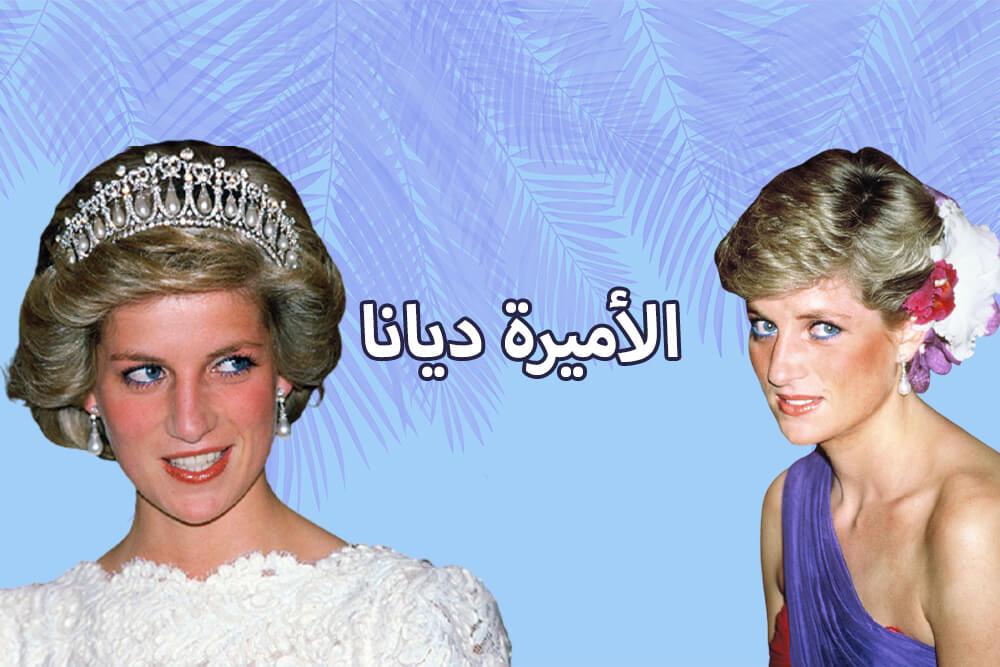 5 دروس جمالية يمكن أن نتعلّمها من الأميرة ديانا