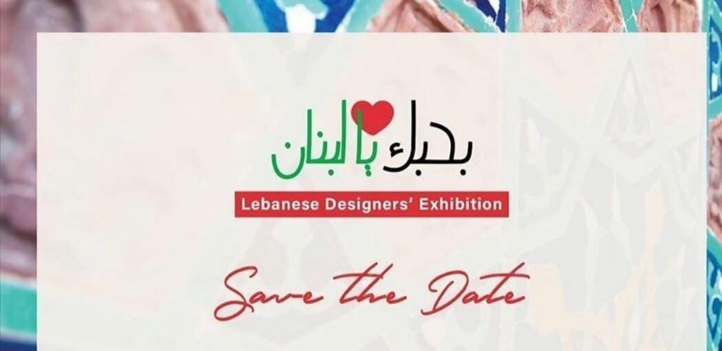 بحبك يا لبنان من دبي