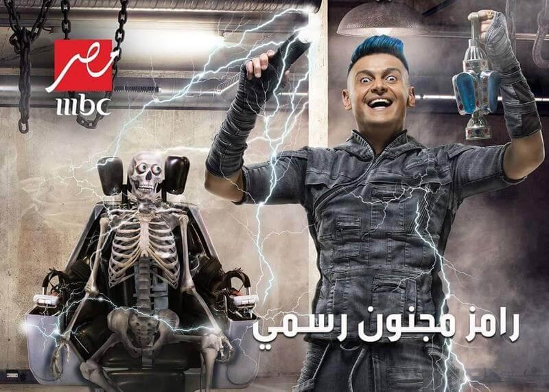 رامز جلال يحاكم أمام القضاء بتهمة سرقة فكرة برنامج  رامز مجنون رسمي